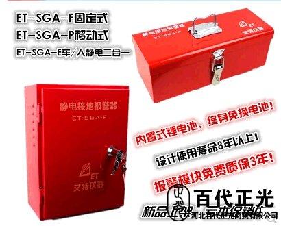 艾特固定式移動式防爆靜電接地報警器儀ET-SGA