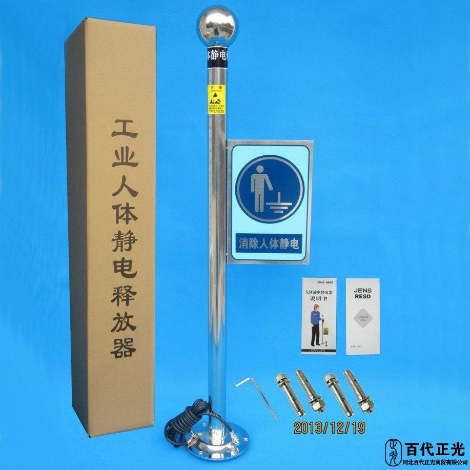 非防爆人體靜電釋放器,304不銹鋼人體靜電消除器