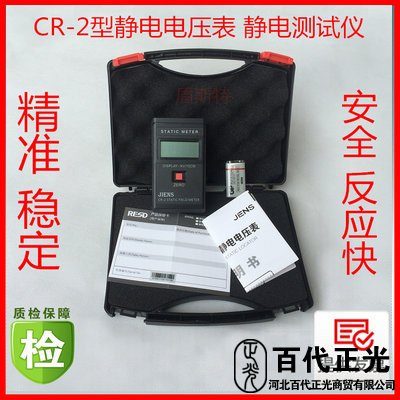 CR-2型靜電電壓表|靜電測試儀