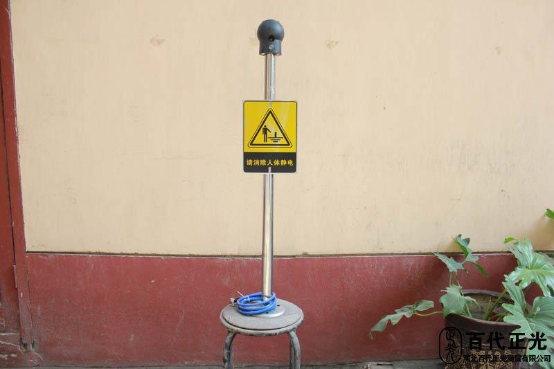 防爆人體靜電釋放報警器;人體靜電消除器;觸摸式