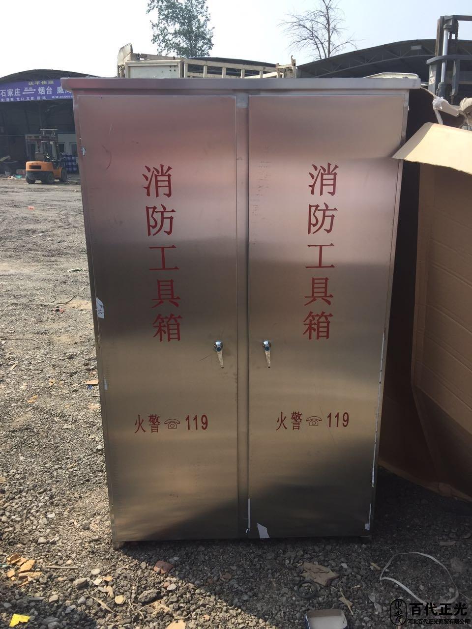 不銹鋼消防工具箱